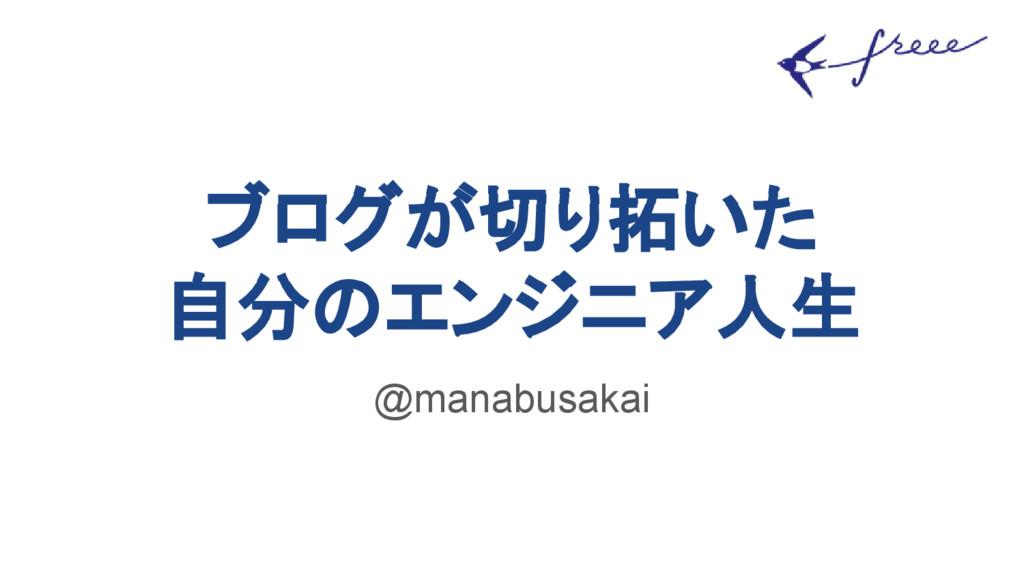ブログが切り拓いた 自分のエンジニア人生 @manabusakai