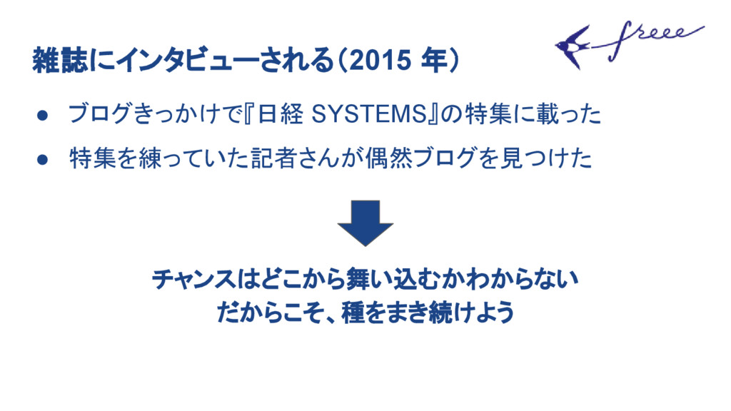 雑誌にインタビューされる(2015 年) ● ブログきっかけで『日経 SYSTEMS』の特集に...