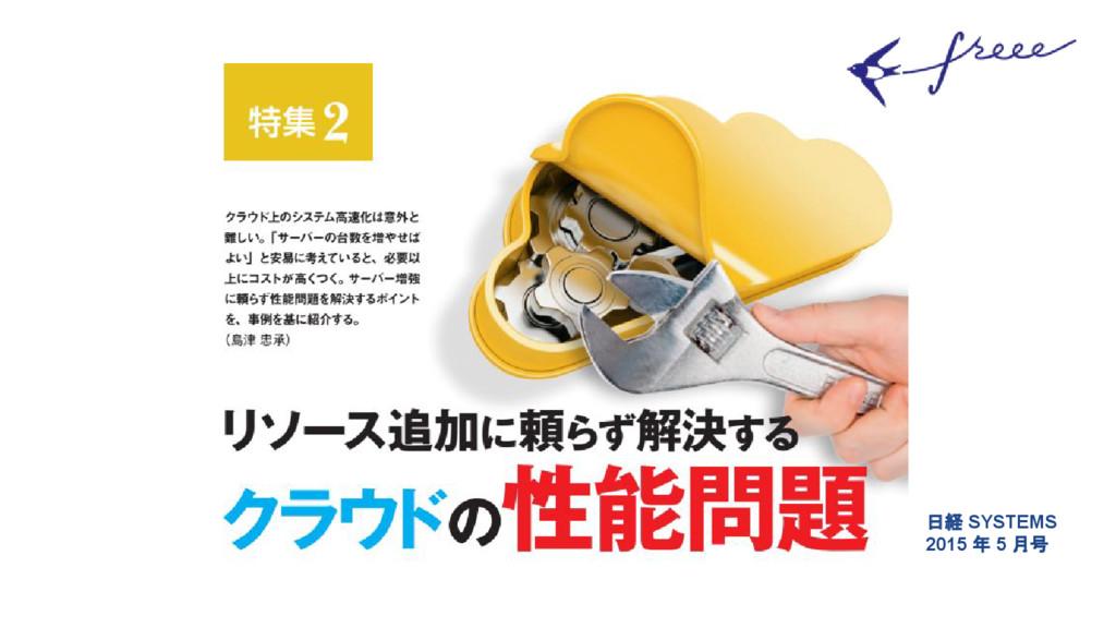 日経 SYSTEMS 2015 年 5 月号