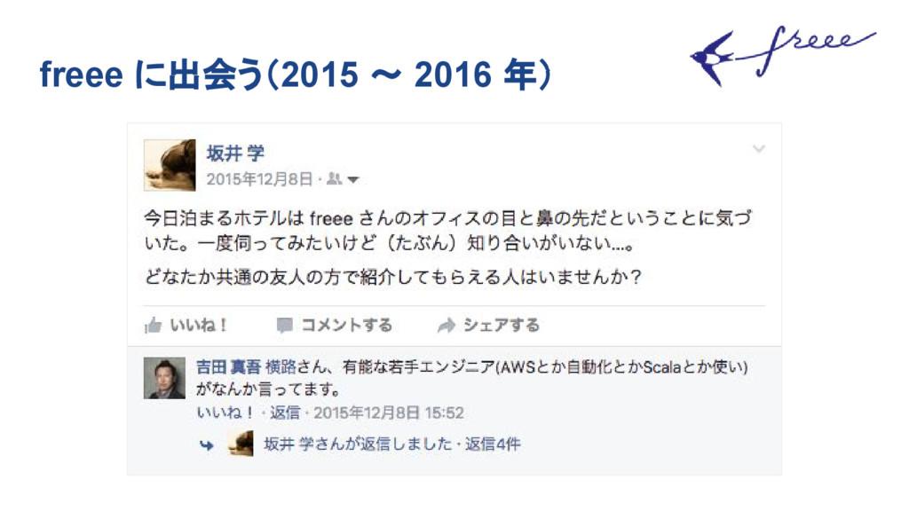 freee に出会う(2015 〜 2016 年)
