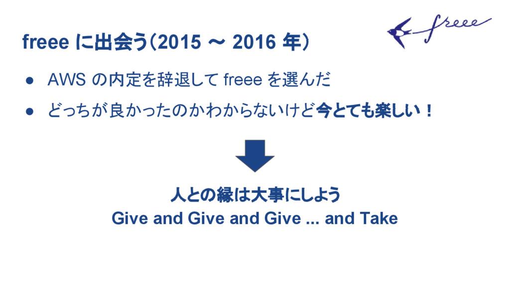 freee に出会う(2015 〜 2016 年) ● AWS の内定を辞退して freee ...