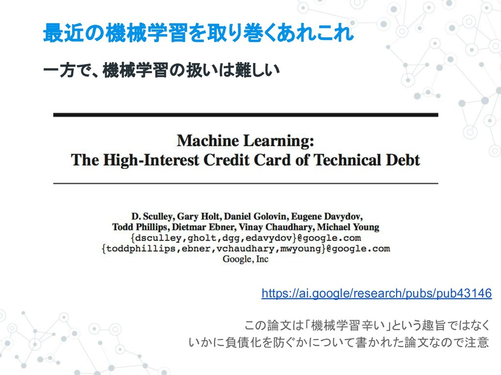 この論文は「機械学習辛い」という趣旨ではなく いかに負債化を防ぐかについて書かれた論文なので注...