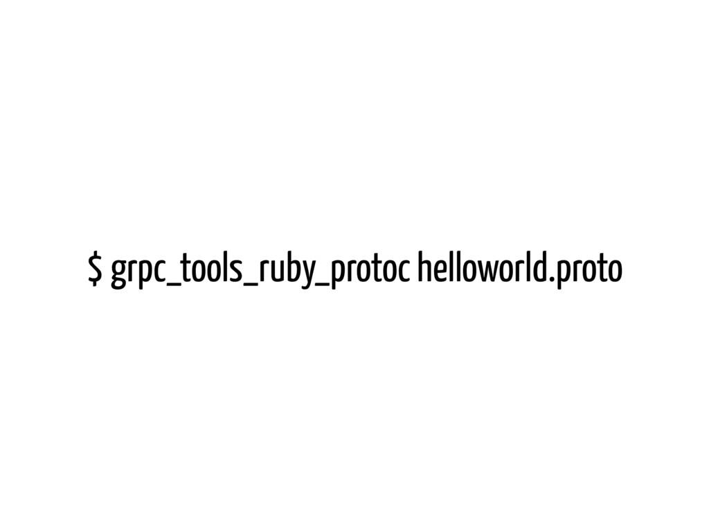 $ grpc_tools_ruby_protoc helloworld.proto