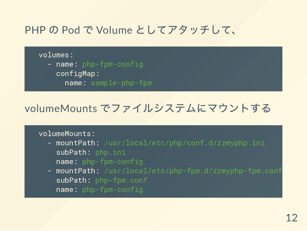 PHP の Pod で Volume としてアタッチして、 volumes: - name: ...