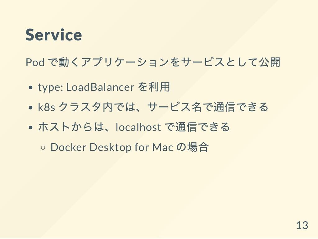 Service Pod で動くアプリケーションをサービスとして公開 type: LoadBal...