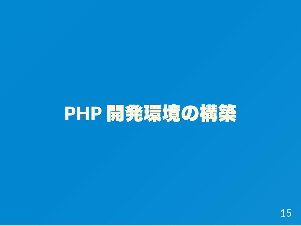PHP 開発環境の構築 15