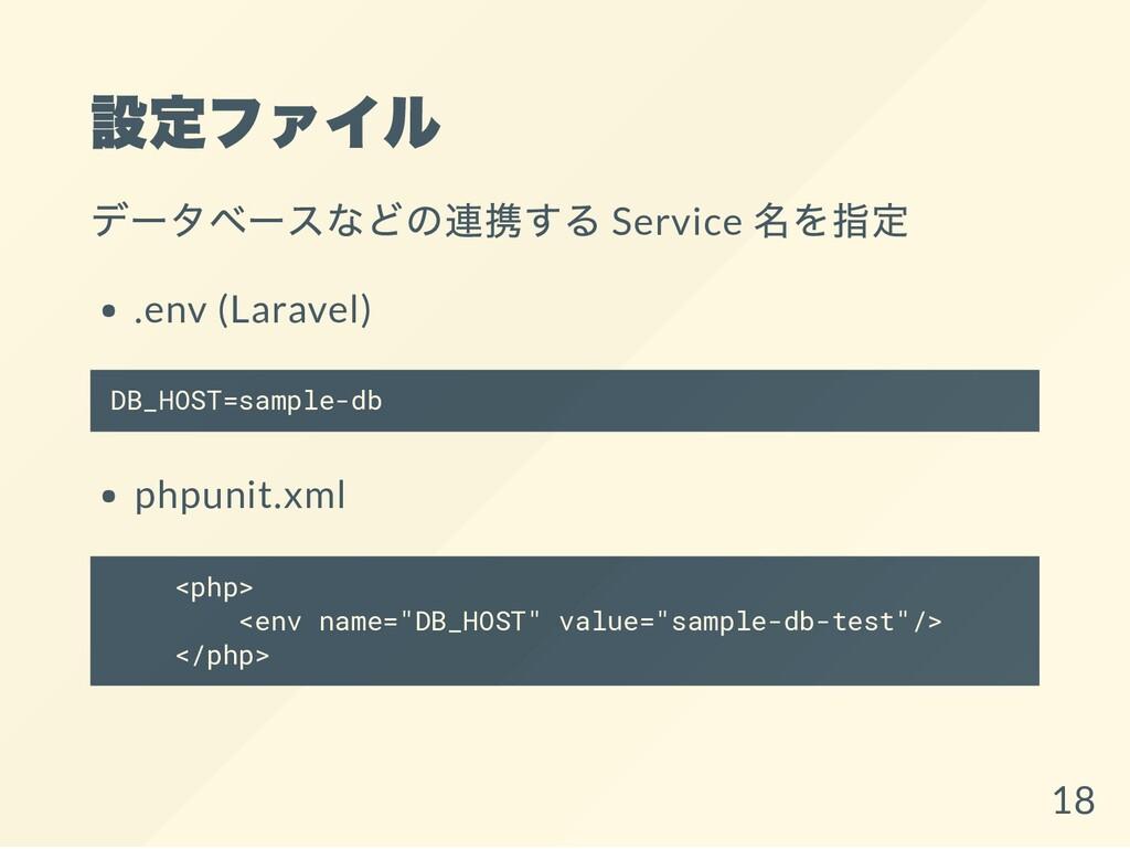 設定ファイル データベースなどの連携する Service 名を指定 .env (Laravel...