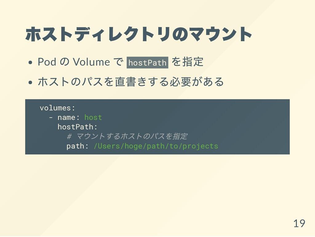 ホストディレクトリのマウント Pod の Volume で hostPath を指定 ホストの...