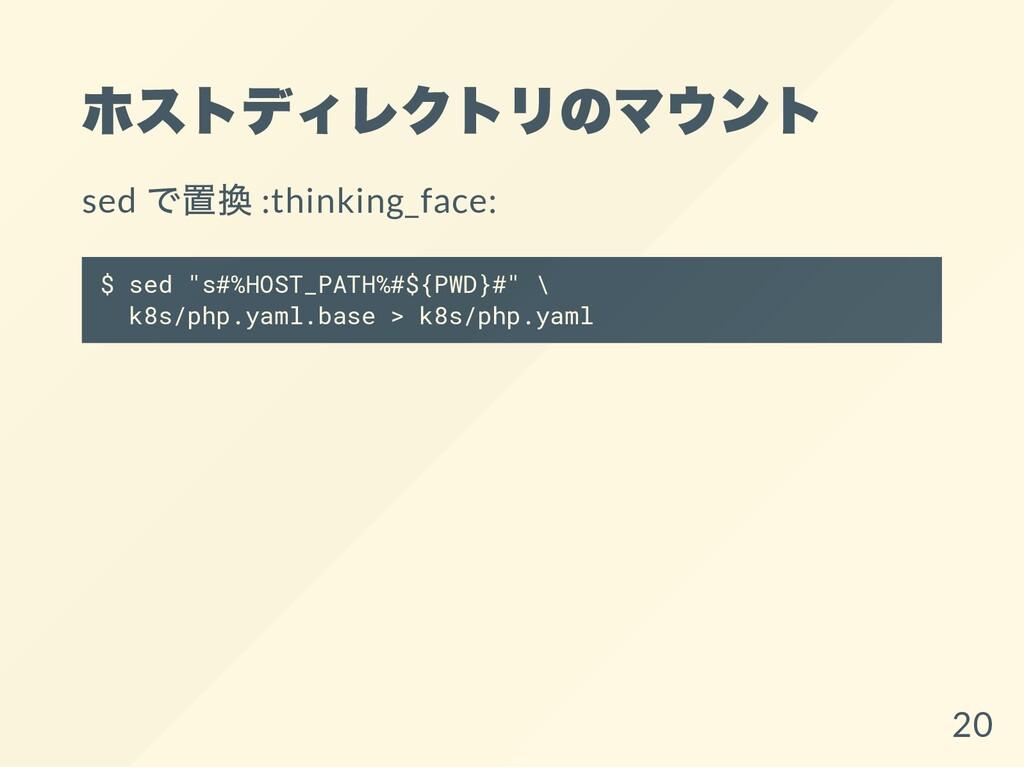 """ホストディレクトリのマウント sed で置換 :thinking_face: $ sed """"s..."""