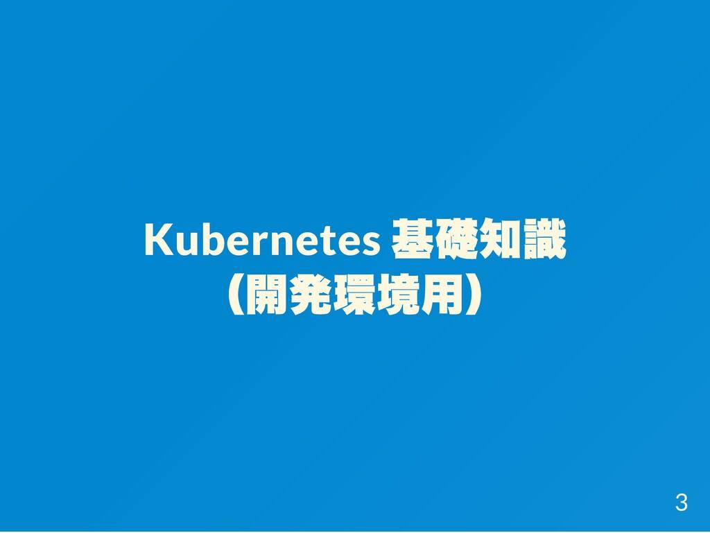 Kubernetes 基礎知識 (開発環境用) 3