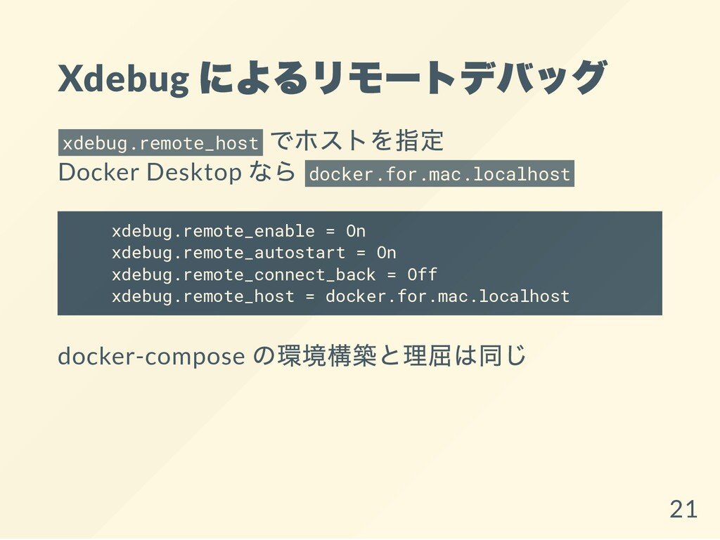 Xdebug によるリモートデバッグ xdebug.remote_host でホストを指定 D...