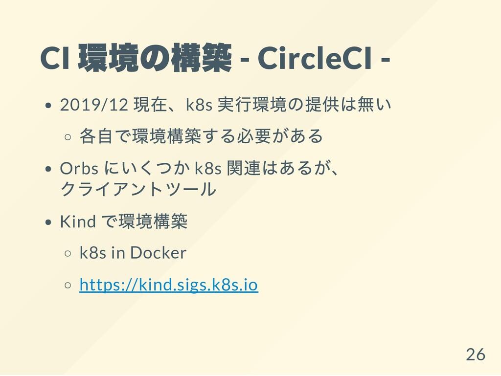 CI 環境の構築 - CircleCI - 2019/12 現在、k8s 実行環境の提供は無い...