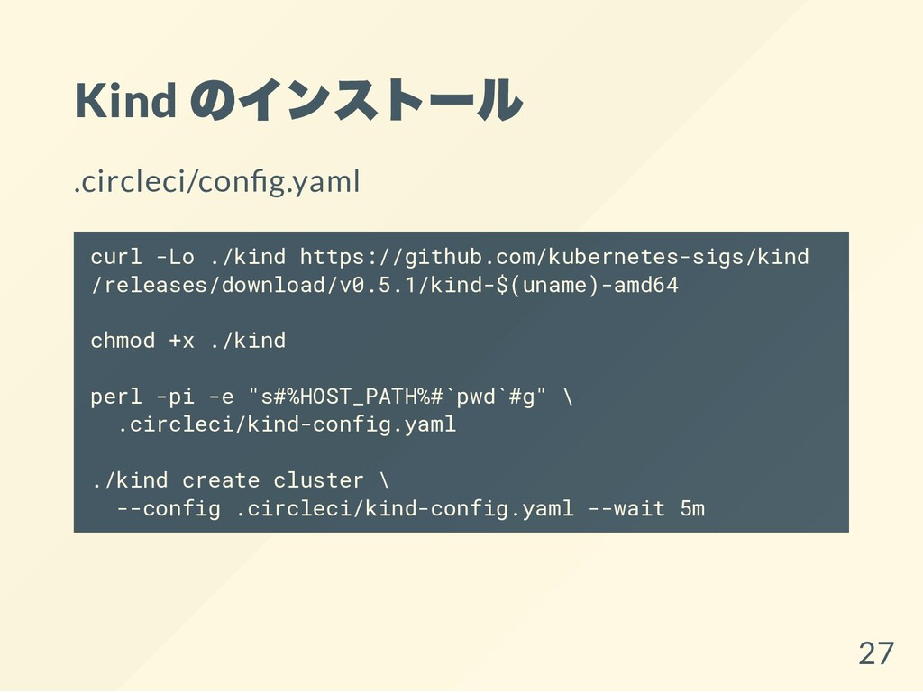 Kind のインストール .circleci/con g.yaml curl -Lo ./ki...