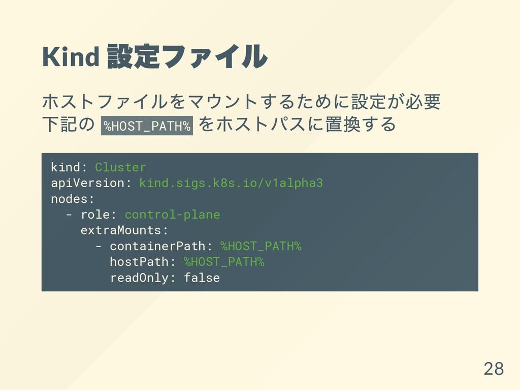 Kind 設定ファイル ホストファイルをマウントするために設定が必要 下記の %HOST_PA...