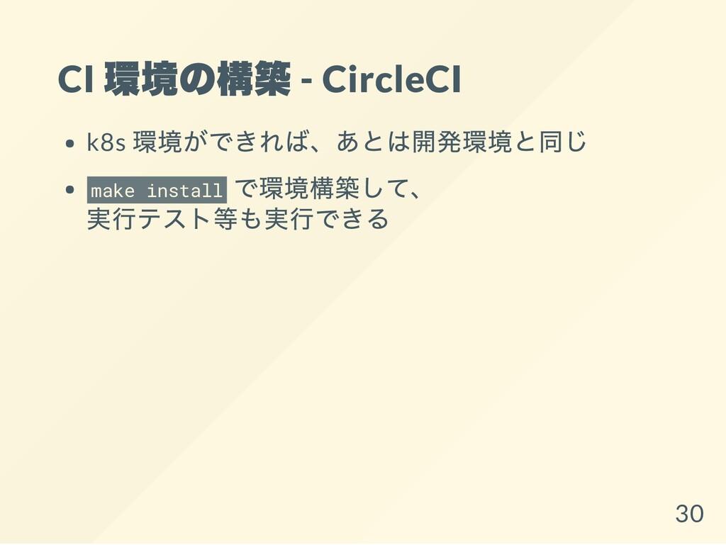CI 環境の構築 - CircleCI k8s 環境ができれば、あとは開発環境と同じ make...