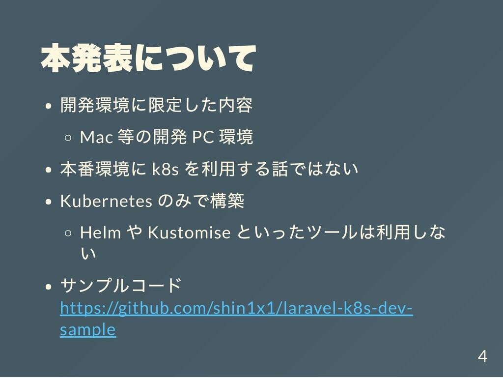 本発表について 開発環境に限定した内容 Mac 等の開発 PC 環境 本番環境に k8s を利...