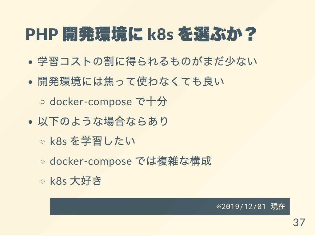 PHP 開発環境に k8s を選ぶか? 学習コストの割に得られるものがまだ少ない 開発環境には...