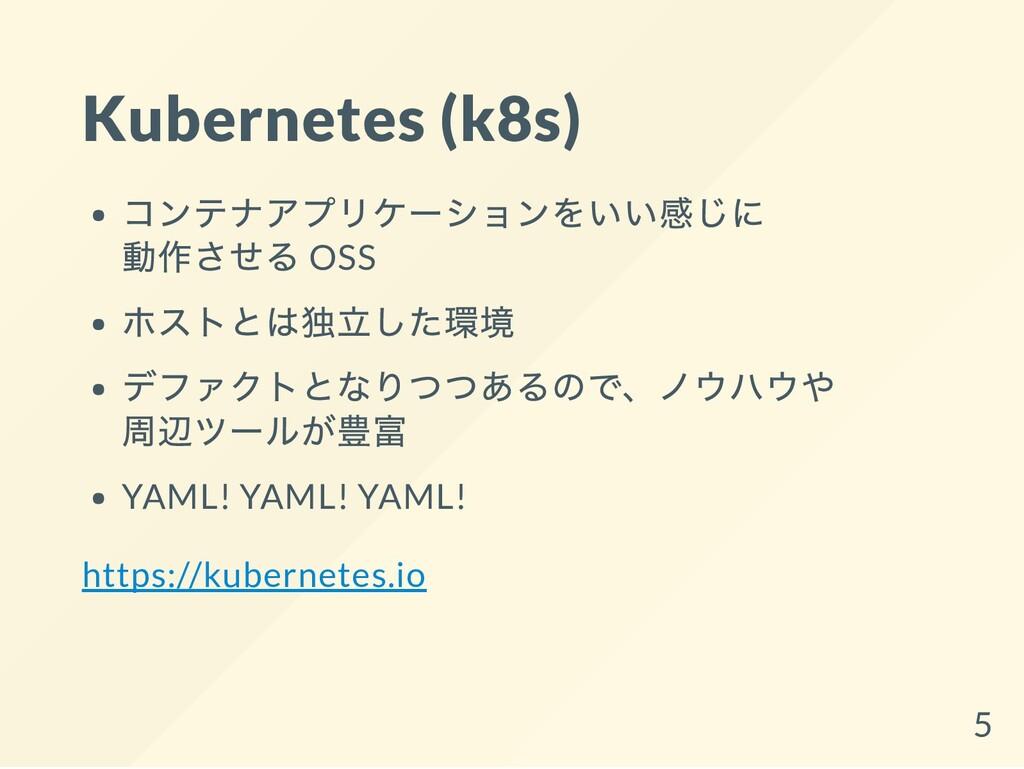 Kubernetes (k8s) コンテナアプリケーションをいい感じに 動作させる OSS ホ...