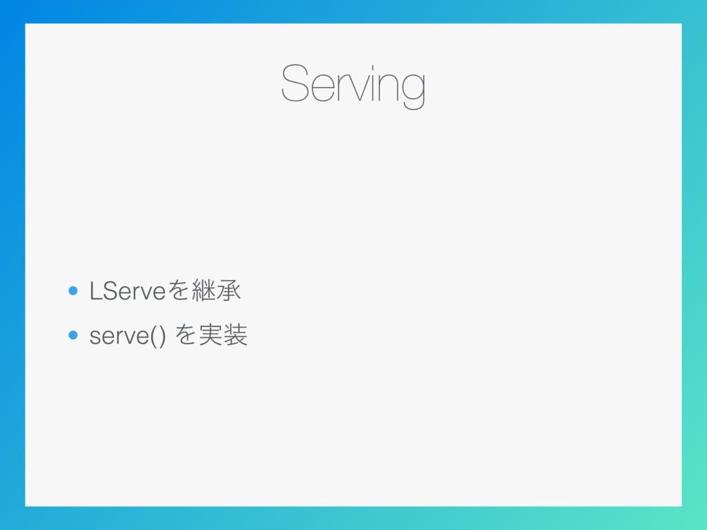 Serving • LServeΛܧঝ • serve() Λ࣮