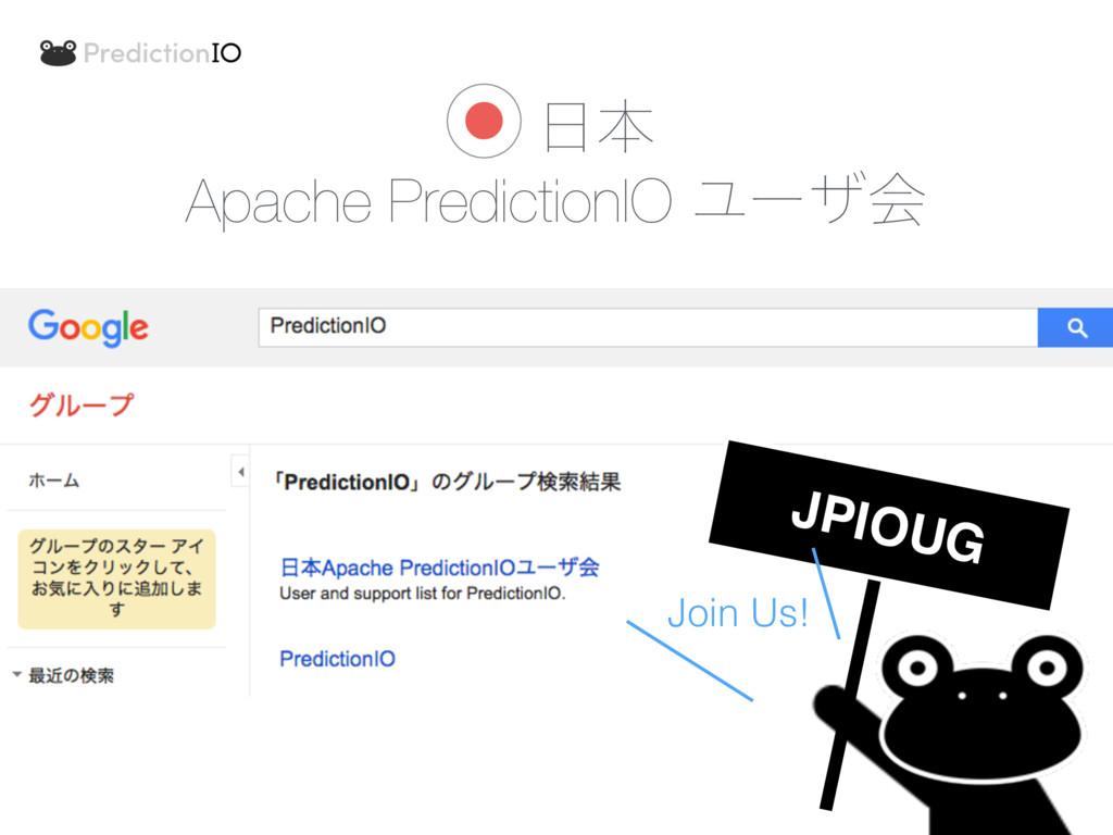 ● ຊ Apache PredictionIO Ϣʔβձ JPIOUG Join Us!
