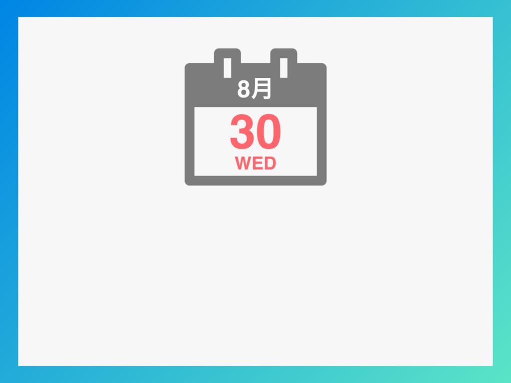 30 8݄ WED
