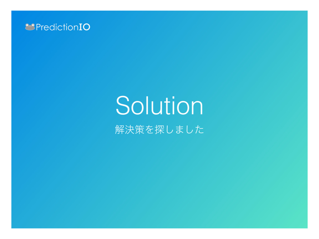 Solution ղܾࡦΛ୳͠·ͨ͠