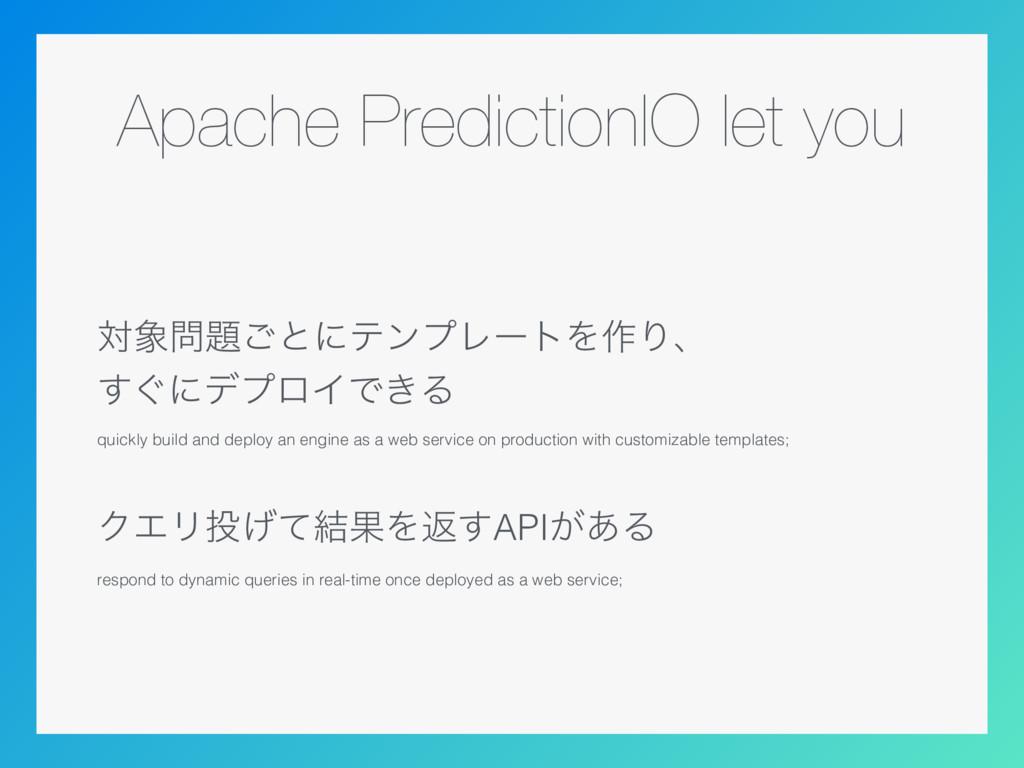 Apache PredictionIO let you ର͝ͱʹςϯϓϨʔτΛ࡞Γɺ ...