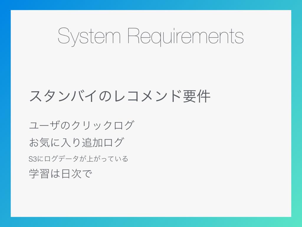 System Requirements ελϯόΠͷϨίϝϯυཁ݅ ϢʔβͷΫϦοΫϩά ͓ؾ...