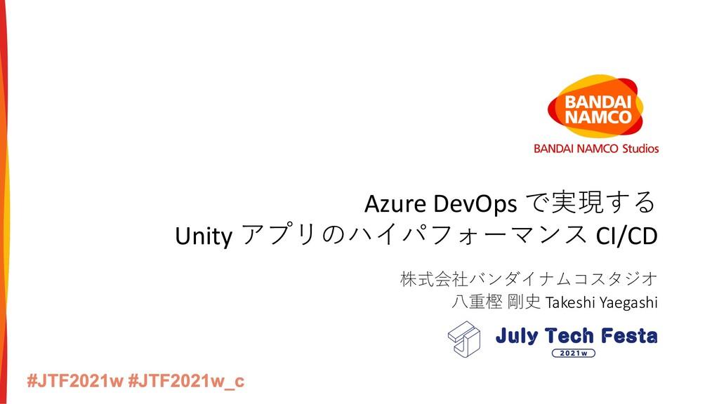 Azure DevOps で実現する Unity アプリのハイパフォーマンス CI/CD 株式...
