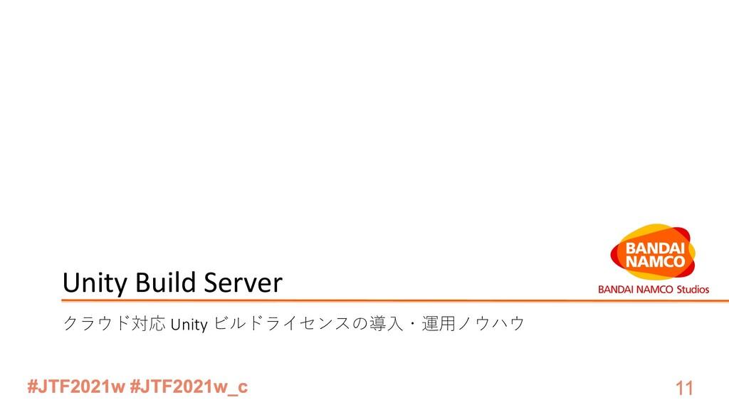 Unity Build Server クラウド対応 Unity ビルドライセンスの導⼊・運⽤ノ...