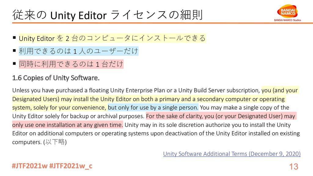 従来の Unity Editor ライセンスの細則 § Unity Editor を 2 台の...