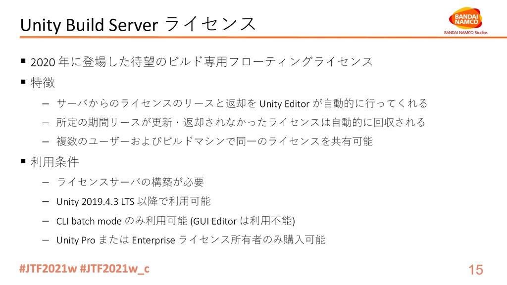 Unity Build Server ライセンス § 2020 年に登場した待望のビルド専⽤フ...