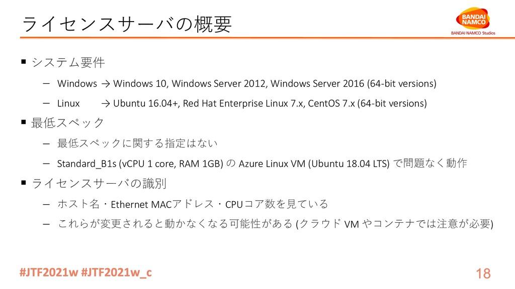 ライセンスサーバの概要 § システム要件 - Windows → Windows 10, Wi...