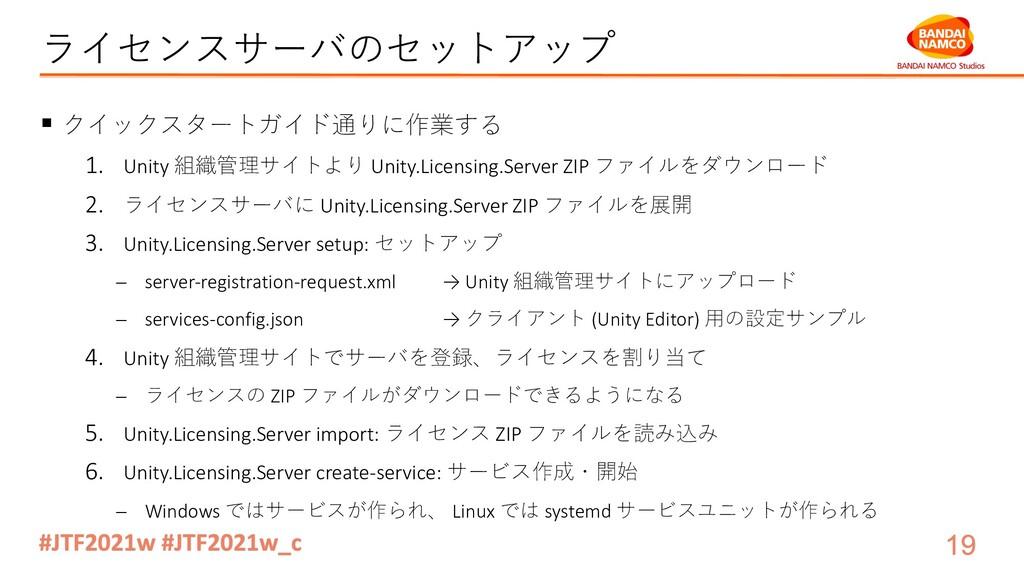 ライセンスサーバのセットアップ § クイックスタートガイド通りに作業する 1. Unity 組...