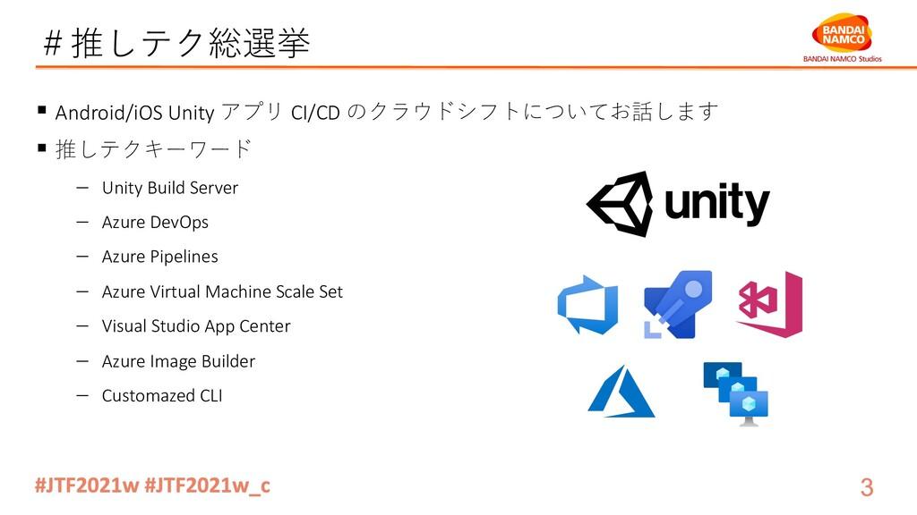 #推しテク総選挙 § Android/iOS Unity アプリ CI/CD のクラウドシフト...
