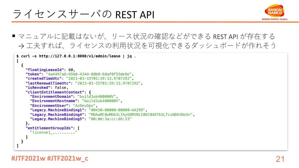 ライセンスサーバの REST API § マニュアルに記載はないが、リース状況の確認などができ...
