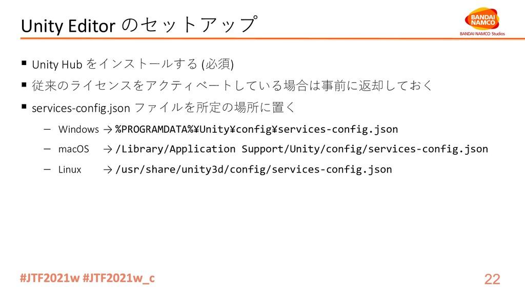 Unity Editor のセットアップ § Unity Hub をインストールする (必須)...