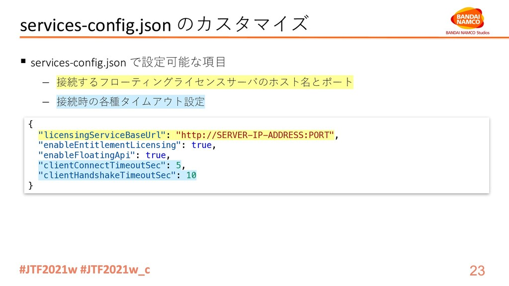 services-config.json のカスタマイズ § services-config....