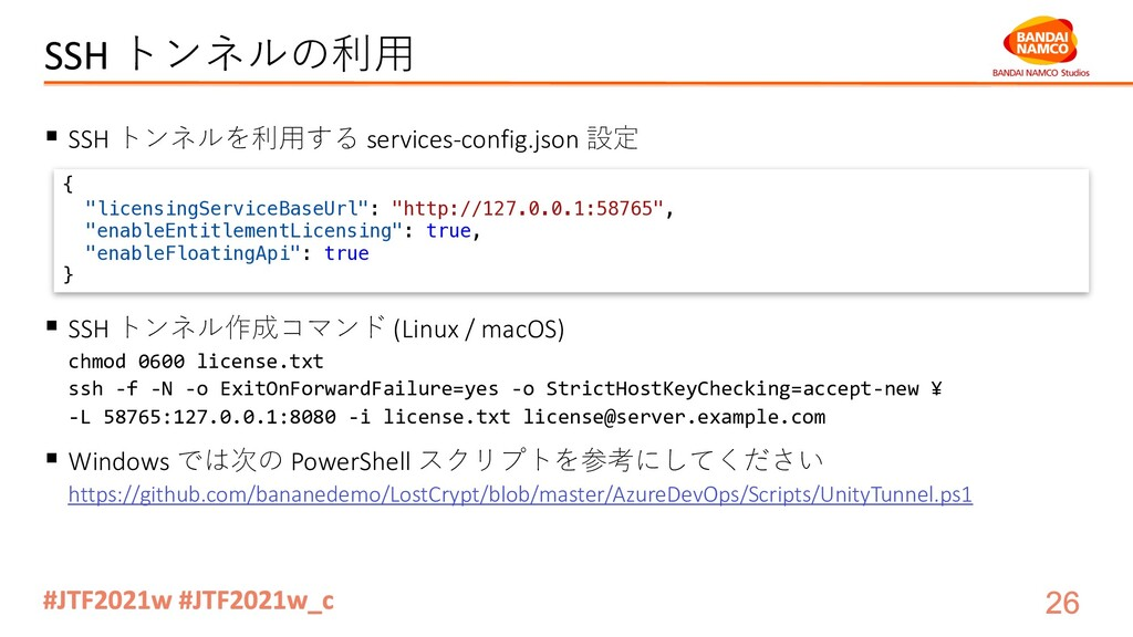 SSH トンネルの利⽤ § SSH トンネルを利⽤する services-config.jso...