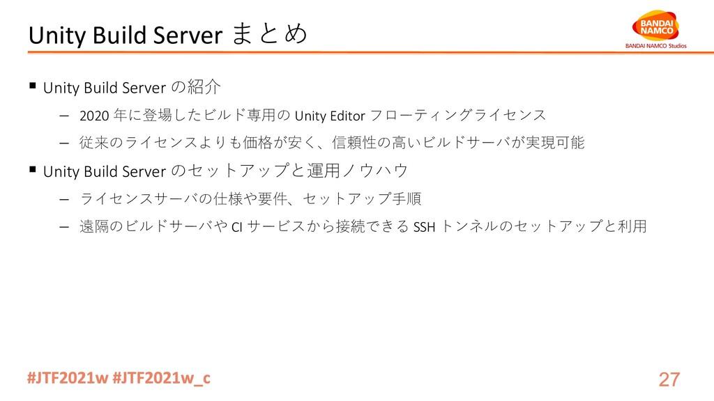 Unity Build Server まとめ § Unity Build Server の紹介...