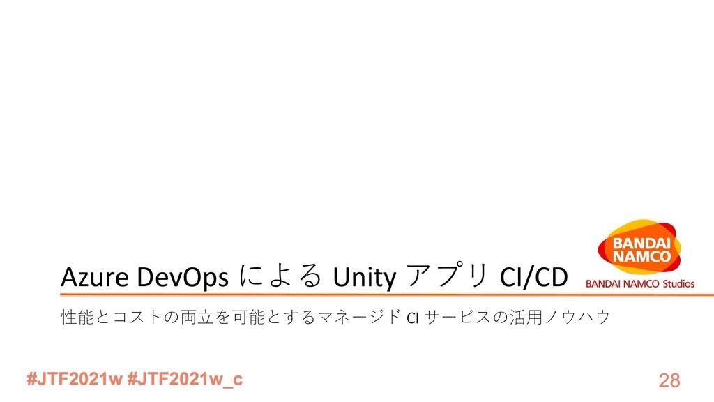Azure DevOps による Unity アプリ CI/CD 性能とコストの両⽴を可能とす...