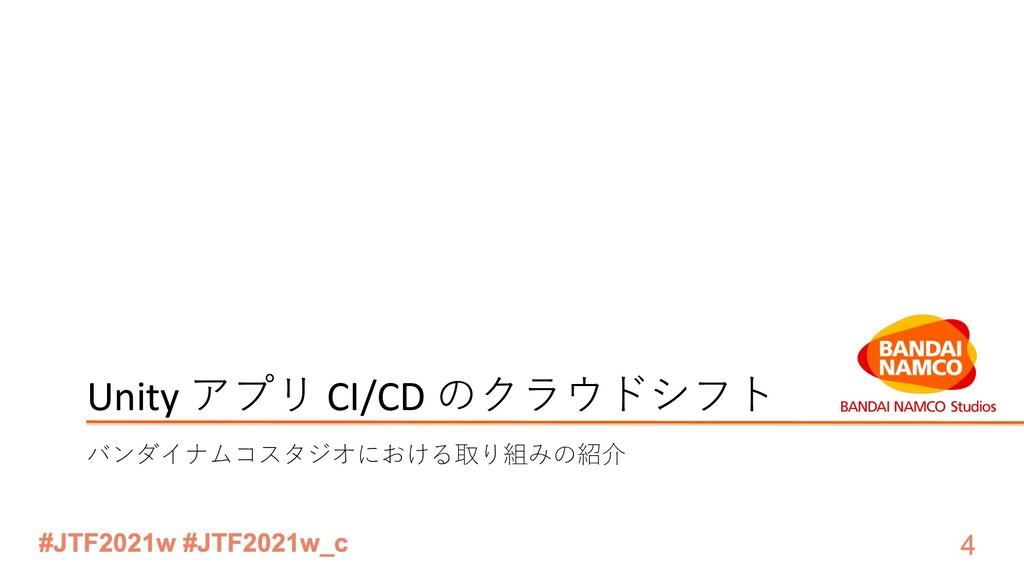 Unity アプリ CI/CD のクラウドシフト バンダイナムコスタジオにおける取り組みの紹介