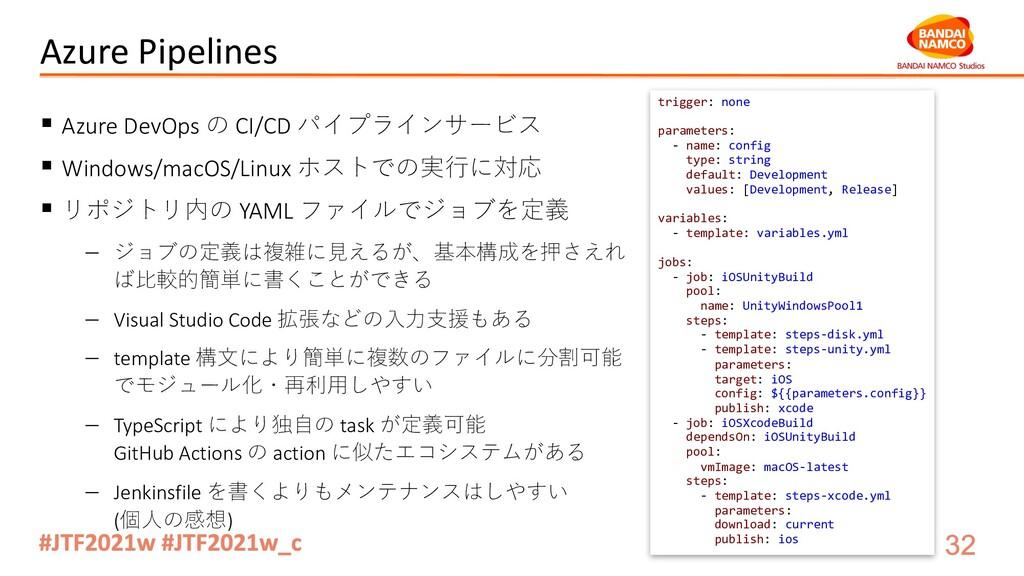 Azure Pipelines § Azure DevOps の CI/CD パイプラインサー...