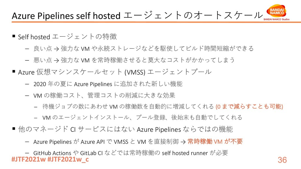 Azure Pipelines self hosted エージェントのオートスケール § Se...