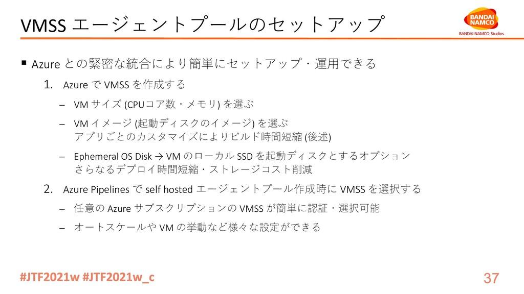 VMSS エージェントプールのセットアップ § Azure との緊密な統合により簡単にセットア...