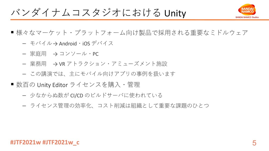 バンダイナムコスタジオにおける Unity § 様々なマーケット・プラットフォーム向け製品で採...