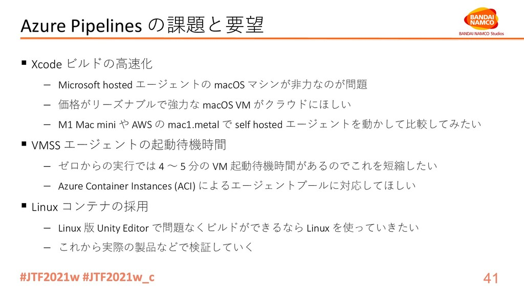 Azure Pipelines の課題と要望 § Xcode ビルドの⾼速化 - Micros...