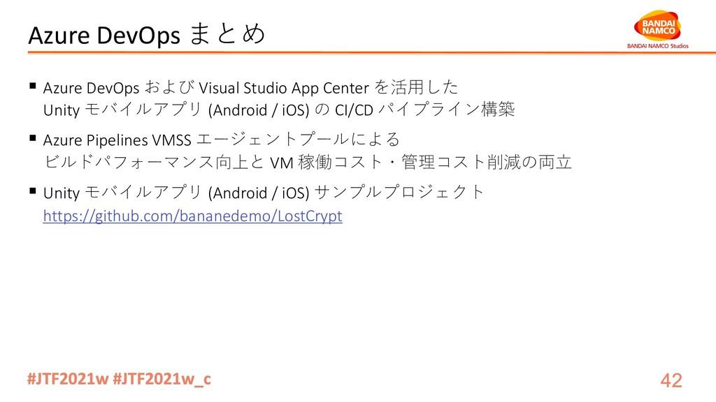 Azure DevOps まとめ § Azure DevOps および Visual Stud...