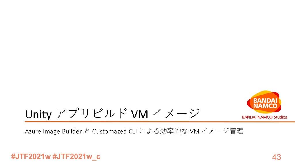 Unity アプリビルド VM イメージ Azure Image Builder と Cust...