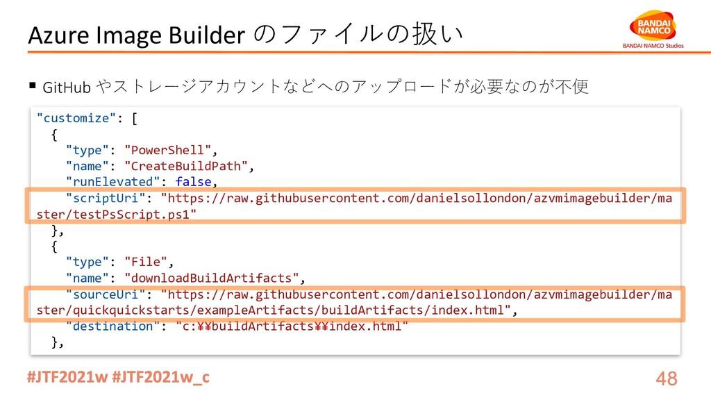Azure Image Builder のファイルの扱い § GitHub やストレージアカウ...